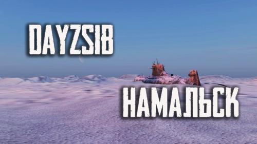 Немного холода в вашу ленту Видеозапись Холодный край на DayZSib Намальск 3