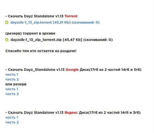 DayZ Standalone 113 Обновил клиент на яндекс диске на гугл диске и в торренте